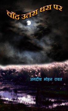 Cover design for Mr Jagadish Mohan Rawat, Deputy Commissioner KVS Jaipur Region, publication of recent poems.