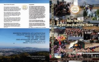 Student's Diary 2016: Kendriya Vidyalaya AFS Laitkor Peak, Shillong